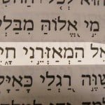 "Ha'El ham'azzereni khayil, translated ""the God who girds me with strength"" pictured in the Hebrew text of Psalm 18:32."