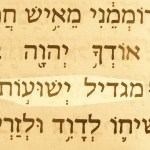 Tower of deliverance (Migdol yeshu'ot) pictured in the Hebrew text of 2 Samuel 22:51.