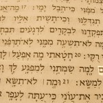 "A picture of the words notser ha'adam translated ""Watcher of men"" in the Hebrew text of Job 7:20."
